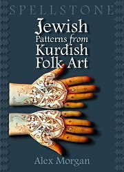 Jewish Kurdish patterns for henna